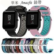 💥現貨 Amazfit 米動手錶 青春版錶帶 腕帶 替換腕帶 小米手錶 米動 錶帶 華米手錶腕帶