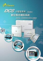 通航 DCS 30 + TD-8315D 11 台 TONNET 電話總機 + 8內線擴充卡