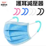 護耳減壓器 防勒耳套軟矽膠耳掛 口罩帶防痛隱形套 循環用耳朵防護套