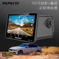 原廠保固【PAPAGO!】WayGO! 730 7吋可錄影+聲控衛星導航機 行車記錄 即時路況 藍牙撥接電話 汽車百貨
