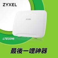 【ZyXEL 合勤】LTE3316-M604 AC1200 4G寬頻路由器(支援SIM/cable兩用)