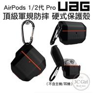 UAG 適用於Apple AirPods pro 1 2 代 藍芽 耳機 耐衝擊 防摔殼 軍規硬殼 保護殼