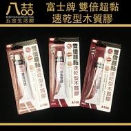 富士牌 雙倍超黏速乾型木質膠 A106 耐水 黏木頭專用 木頭膠 木板膠 木工膠 接著劑 強力膠 黏著劑