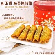新玉香 日式海苔煎餅禮盒 過年節慶伴手禮【現貨】整箱免運。