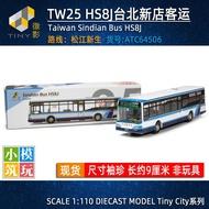 Tiny微影 1:110 TW25 臺北新店客運HS8J松江新生巴士模型合金車仔