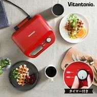 當日出貨可自取/2019最新款11月新上市/日本Vitantonio鬆餅機VWH-50-R( 鬆餅烤盤+帕尼尼烤盤)
