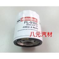 ®八元汽車材料® Focus / FIESTA / Kuga / MONDEO 全新品/正廠零件
