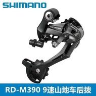 優質精選-SHIMANO禧瑪諾捷安特RD-M390后撥9檔27速永久山地自行車后變速器