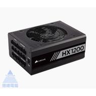 海盜船 Corsair HX系列HX1200/80 Plus白金/全模組/1200W/10年保電源供應器