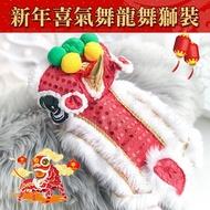 新年喜氣舞龍舞獅裝 舞龍舞獅裝 寵物新年裝 寵物舞龍舞獅裝 年獸裝 寵物年獸裝 狗新年裝 狗喜氣裝 寵物喜氣裝