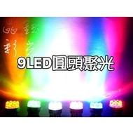 彩光LED燈泡---1156 G18.5 型 9LED 重機日行燈 馬車 野狼 KTR GTR 機車方向燈.. 霧燈 牌照燈