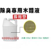 埔光炭業 除臭專用木醋液 即用型 5000cc 居家方便噴灑
