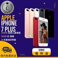 【Apple 蘋果】福利品 iPhone 7 PLUS 128G智慧手機(5.5吋 贈 空壓殼與玻璃保護貼)
