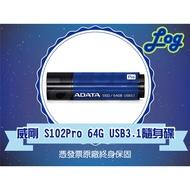 《log》ADATA 威剛 S102Pro S102 64G 鋁合金殼 高速 隨身碟 終身保固 USB3.1 (含發票)