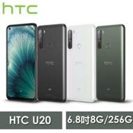 HTC U20 5G (8G/256G) -加送空壓殼