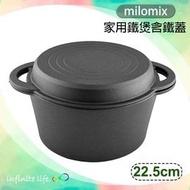 【infinite life】milomix 美樂美事 家用鐵煲 22.5cm+鐵蓋 鑄鐵鍋 湯鍋