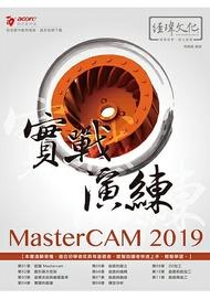 MasterCAM 2019 實戰演練