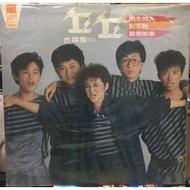 合友唱片 丘丘合唱團 ﹝ll﹞陌生的人 (1983) 娃娃(金智娟)麥可‧小傑‧阿錄‧阿修 黑膠唱片 LP