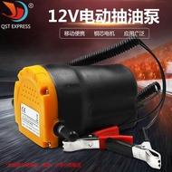 電動自吸油泵柴油泵汽車小型加油機 12V/24V抽油抽水泵自動加油泵【帝一3C旗艦】