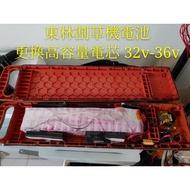 東林割草機 電池 更換鋰鐵電池 18A 20A 32v 36v