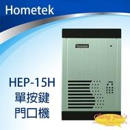 高雄/台南/屏東門禁 Hometek HEP-15H 單按鍵 門口機 對講機