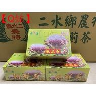 【Q妹】 二水鄉農會 埔里珍寶 朝鮮薊 茶包 國寶茶 雞角刺 雞鵤刺 雞角刺 朝鮮薊 --- 10盒裝特價1300元含運