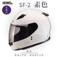 【SOL】SF-2 素色 全罩(安全帽│機車│內襯│鏡片│全罩式安全帽│輕量款│情侶款│小頭款│GOGORO)