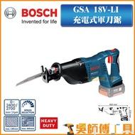 *吳師傅工具*博世 BOSCH GSA 18 V-LI 18V鋰電軍刀鋸 非單手軍刀鋸(單機)