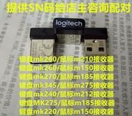 羅技無線鍵鼠套裝接收器mk260 mk270 mk345 mk240 M212 M150 M170