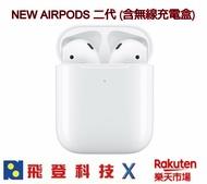 APPLE NEW AIRPODS  二代 入耳式藍芽耳機 無線充電版本 現貨 含稅開發票公司貨