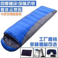 睡袋成人冬季戶外加厚露營保暖防寒四季室內兒童防踢被大人睡袋