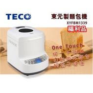 (福利品)【東元 TECO】微電腦製麵包機 / 製麵包機 / XYFBM1339 保固 / 免運費