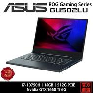 ASUS 華碩 ROG GU502 GU502LU-0092A10750H i7/1660Ti/15吋/黑 電競筆電