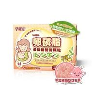 孕哺兒 卵磷脂多機能營養顆粒 #3005★衛立兒生活館★