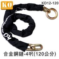 【KO】KD12-120合金鋼鏈