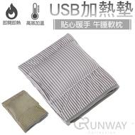 多功能 USB加熱墊 電熱小毯子 保暖神器 電熱毯 恆溫毯 午睡枕 加熱毯 辦公室 居家 外出
