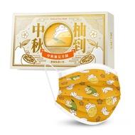 華淨醫用口罩-中秋柚到-成人用 10片/盒
