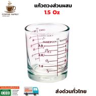 แก้วตวงส่วนผสม 1.5 Oz.  อุปกรณ์ทำกาแฟ ทำกาแฟ เครื่องชงกาแฟ กาแฟคั่วบด กาแฟสด จัดส่งพรุ่งนี้