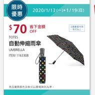Costco代購 Totes自動伸縮雨傘