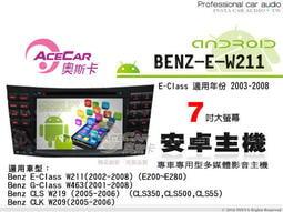 音仕達汽車音響 ACECAR奧斯卡【BENZ-E-W211 02-08年】7吋觸控螢幕 安卓專用主機 E200~E280