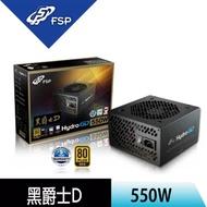 【全漢】HGD550 黑爵士D 550W POWER 單組12V DC-DC架構全日系電容 電源供應器