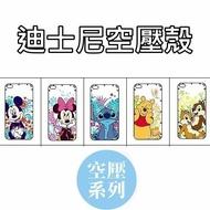 【Disney】APPLE iPhone 5/5S/SE 森林系列 防摔空壓保護套