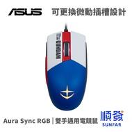 ASUS 華碩 ROG STRIX IMPACT II 電競 滑鼠 鋼彈限量版 買就送鼠墊 送完為止