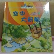 閣林好品格冒險樂園(2)