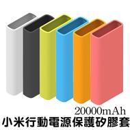 專用防摔抗震 新小米行動電源2 高配版 2C 10000mAh 20000mAh 行動電源 保護套 矽膠套 可水洗