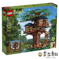 【樂樂童鞋】LEGO 21318 - 樂高 樹屋  IDEAS系列(輕盒損) LEGO-21318-D - IDEAS系列 樂高 樹屋 LEGO 21318