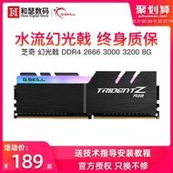 芝奇DDR4 2400 2666 3000 3200 8G 臺式電腦內存條 幻光戟燈條RGB