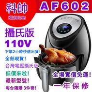 (現貨)【606升級版】攝氏版110V 氣炸鍋   科帥AF602 空氣炸鍋    【當天發貨】