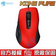 ROCCAT 德國冰豹 KONE PURE Color 雷射滑鼠 8200DPI 電競滑鼠 炙焰紅
