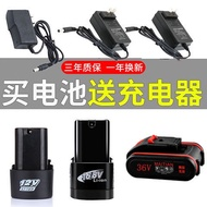 Battery/▲♦Rechargeable drill 12V charger lithium battery 16.8V lithium battery charger 21V36V lithium battery flat push